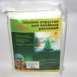 Укрытие зимнее для хвойных растений (1,2х1,7м) (плотность 80г/м2) 30 шт.