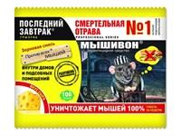 """Отрава от грызунов (зерновая приманка) Мышивон, сыр, """"Последний завтрак"""" (п/э пакет 100 гр.)"""
