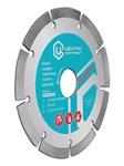 Алмазный круг 125х22,2 мм SEGMENT (сухая резка) (ЦентроИнструмент)