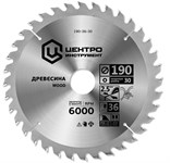 Диск пильный по дереву 160х20 мм 48 зубьев ЦентроИнструмент