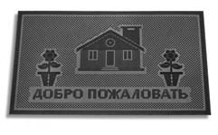 """Коврик придверный """"Welcome дом"""" из вулканизированной непористой резины черный, 750х450 мм, YPgroup"""