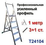 Лестница-стремянка профессиональная 1 м, 3+1 ступеней усиленный профиль TARKO