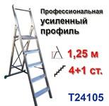 Лестница-стремянка профессиональная 1,25 м, 4+1 ступеней усиленный профиль TARKO