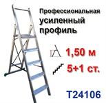 Лестница-стремянка профессиональная 1,50 м, 5+1 ступеней усиленный профиль TARKO