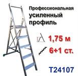 Лестница-стремянка профессиональная 1,75 м, 6+1 ступеней усиленный профиль TARKO