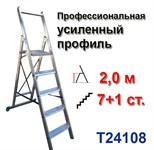 Лестница-стремянка профессиональная 2,0 м, 7+1 ступеней усиленный профиль TARKO