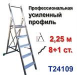 Лестница-стремянка профессиональная 2,25 м, 8+1 ступеней усиленный профиль TARKO