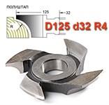 Фреза полуштап (затыл. радиусная) ДФ-09.125.32.04 Р6М5