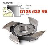 Фреза полуштап (затыл. радиусная) ДФ-09.125.32.05 Р6М5