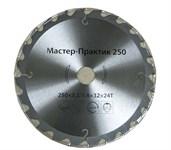 Пильный диск твердосплавный по дереву 250 мм