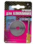 Припой AL-220 спираль ф 1,5 мм для низкотемпературной пайки алюминия, Векта