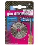 Припой AL-220 спираль ф 2 мм для низкотемпературной пайки алюминия, Векта