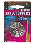 Припой AL-220 спираль ф 3 мм для низкотемпературной пайки алюминия, Векта
