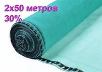 """Сетка фасадная """"Изумруд"""" 75г/м.кв., рулон 200 м.кв. (длина 2x50м, затенение 30%)"""