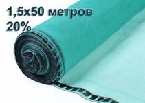 """Сетка фасадная """"Изумруд"""" 50г/м.кв., рулон 150 м.кв. (длина 1,5x50м, затенение 20%)"""