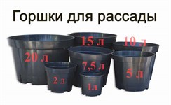 Горшок для рассады D 40 см (высота 28 см, объем 25 л) литой