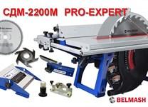 Станок СДМ-2200М PRO EXPERT