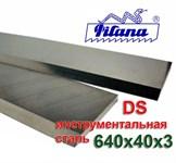 Нож строгальный   640х40х3  DS  Pilana