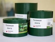 Газонная лента садовая 20 см*9 м зеленая