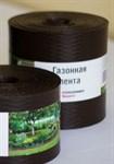 Газонная лента садовая 20 см*9 м коричневая