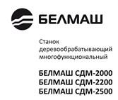 Запасные части к станкам БЕЛМАШ СДМ