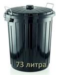 Бак для мусора - 73л, WAS