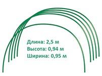 Дуга для парника (2,5 м, выс 0,94, шир 0,95 м) 6 шт