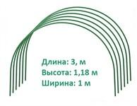 Дуга для парника (3 м, выс 1,8, шир 1 м) 6 шт