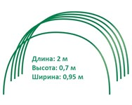 Дуга для парника (2 м, выс 0,7, шир 0,95 м) 6 шт