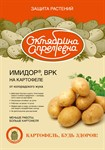 """Имидор"" от колорадского жука на картофеле ВРК 10 мл"