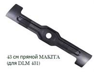 Нож для газонокосилки 43 см прямой MAKITA (для DLM 431)