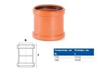 Муфта надвижная для наружной канализации НПВХ 110 мм, РосТурПласт