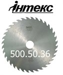 Пила дисковая стальная ИН.06.500.50.мм, 36 зубов без напаек