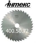 Пила дисковая стальная ИН.06.400.50.72 зубов без напаек