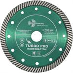 Диск алмазный 150*22.23*10 Turbo PRO железобетон Trio Diamond