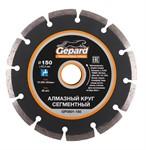 Алмазный круг 150х22 мм универсальный сегмент.(сухая резка) (GEPARD)