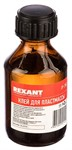 Клей для пластмассы Дихлорэтан (ДХЭ) 30 мл REXANT