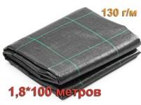 Агроткань 130 гр/м 1,8х100 м