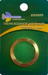 Кольцо переходное - адаптер 32/25,4 мм., Trio Diamond