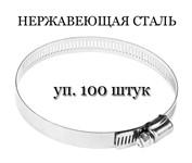 Хомут червячный 12-22 мм, ширина 9 мм, DIN3017-1, нерж. сталь (упак/100шт)