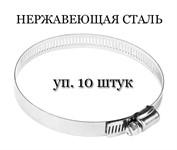 Хомут червячный 10-16 мм, ширина 9 мм, DIN3017-1, нерж. сталь (упак/10шт)