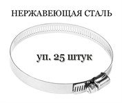 Хомут червячный 70-90 мм, ширина 12 мм, DIN3017-1, нерж. сталь (упак/25шт)