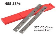 Ножи строгальные 270 мм (2 шт.) HSS БЕЛМАШ