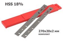 Ножи строгальные 270 мм (3 шт.) HSS БЕЛМАШ