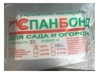 Спанбонд №30 белый (1.6х10м)
