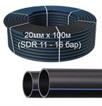 Труба ПЭ питьевая 20х2,0мм 100 метров (SDR 11 - 16 бар)