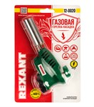 Горелка-насадка газовая REXANT GT-20 с пьезоподжигом
