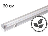 Светильник 60 см светодиодный подвесной 8 Вт PPG T8i-600 Agro, IP20, 220В, JAZZWAY (агро лампа)