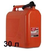 Канистра пластмассовая 30 литров для ГСМ с гибким носиком